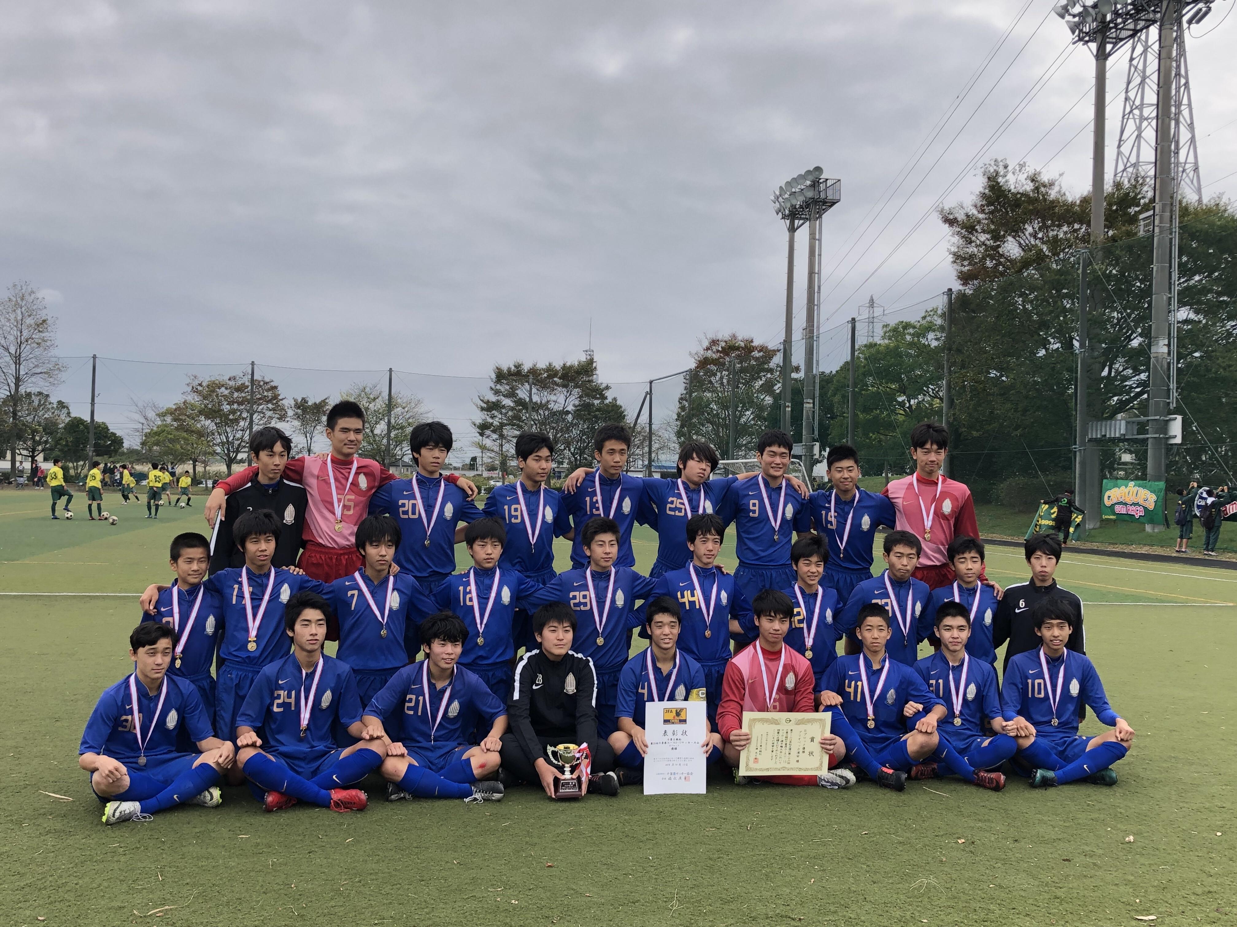 2020 関東 高円宮 杯 大会
