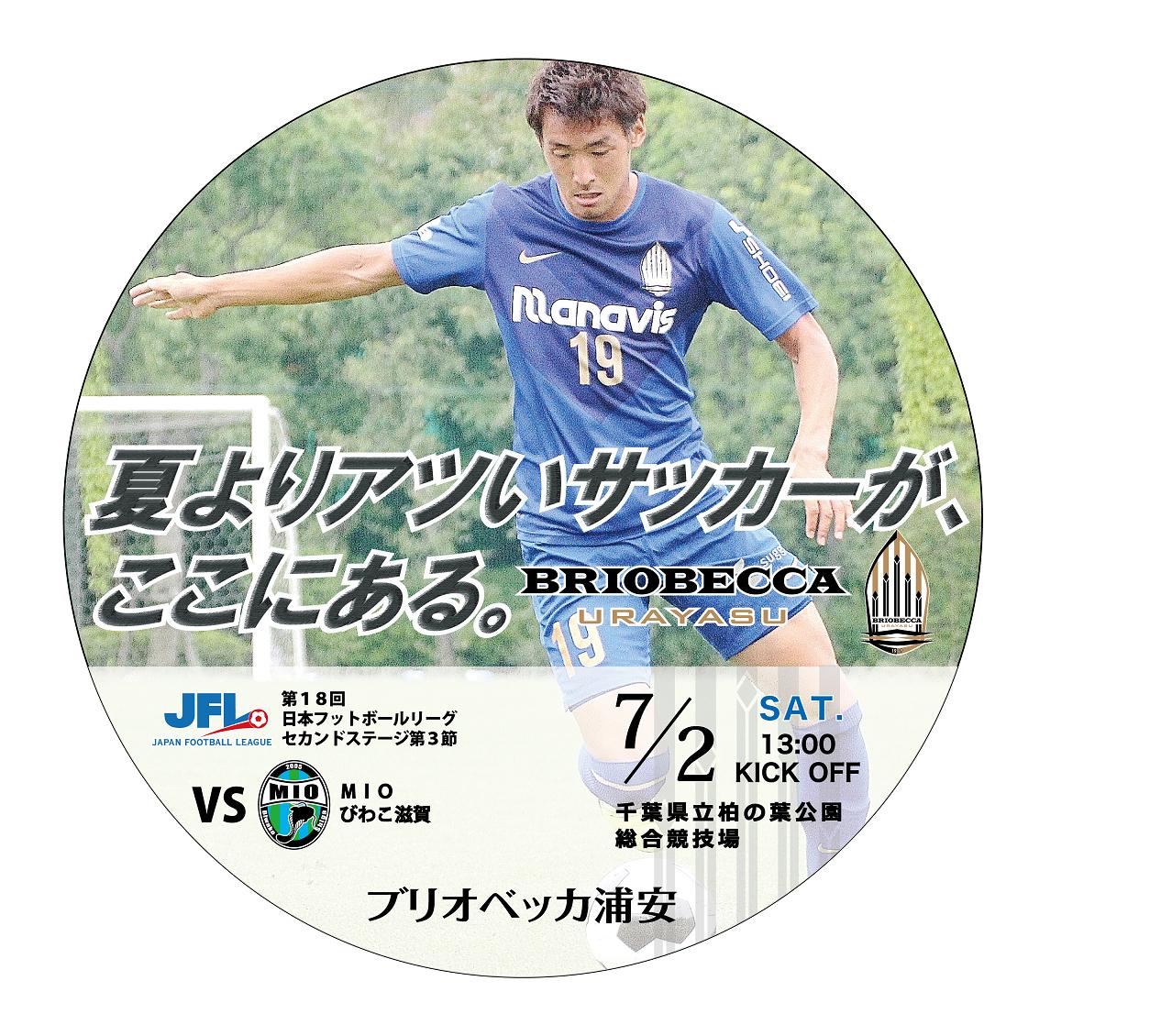 7/02(土)第18回 JFL 2nd-S 第3節 MIOびわこ滋賀戦について