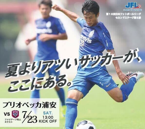 7/23(土)第18回 JFL 2nd-S 第6節 ファジアーノ岡山ネクスト戦について