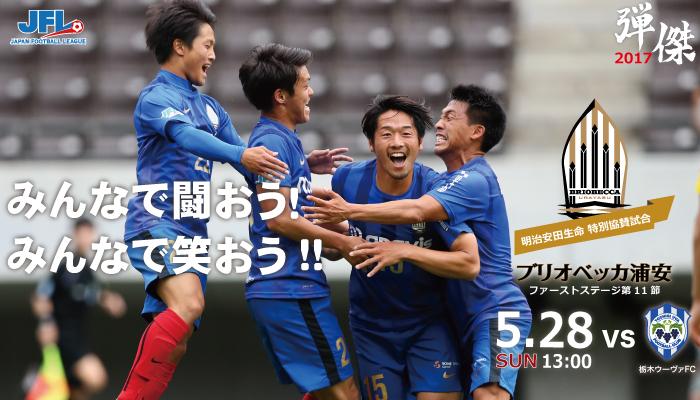 5/28(日) 第19回 JFL 1st-S 第11節 栃木ウーヴァFC戦について(明治安田生命特別協賛試合)