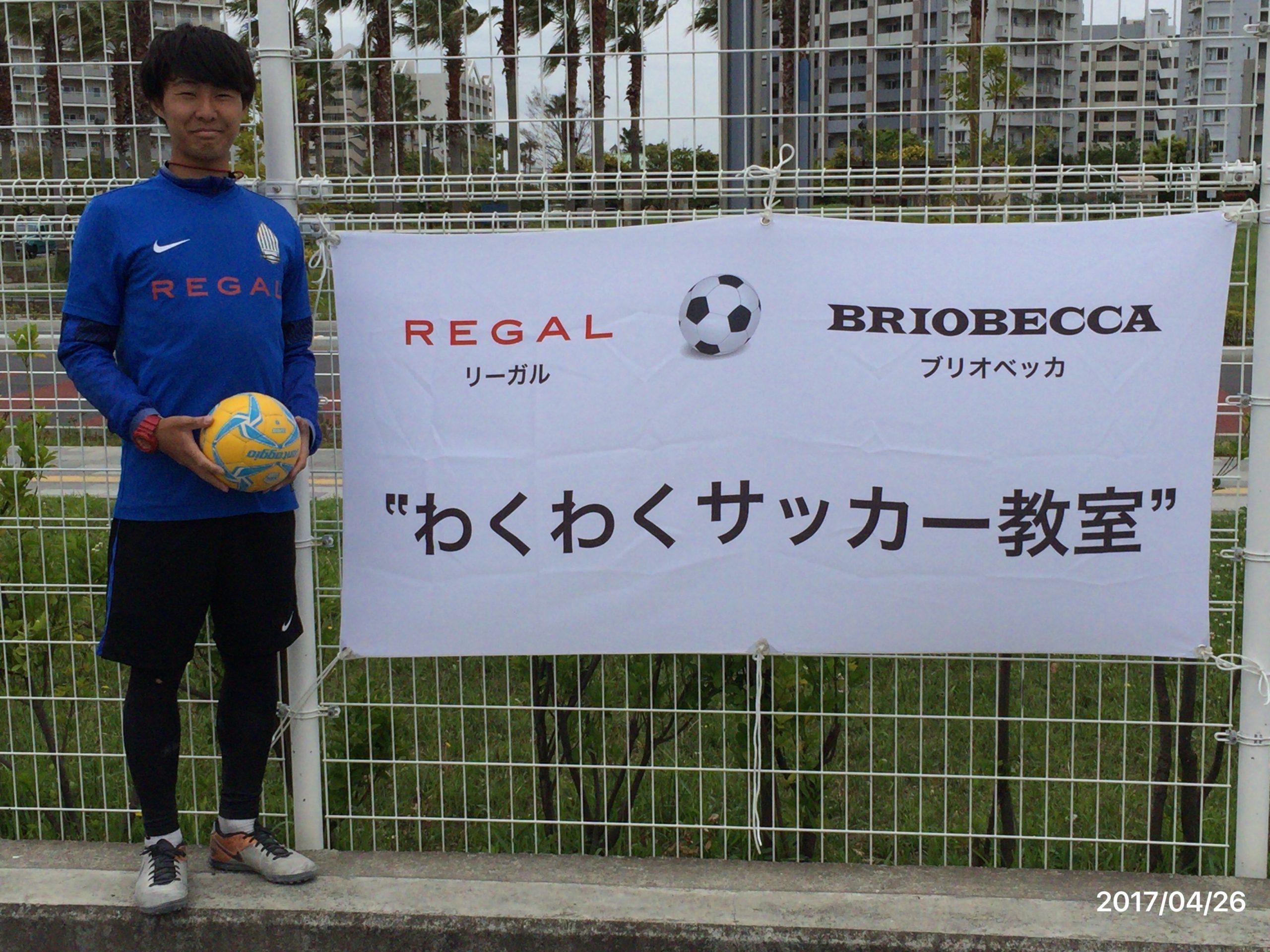 【地域活動】わくわくサッカー教室(幼児巡回指導)