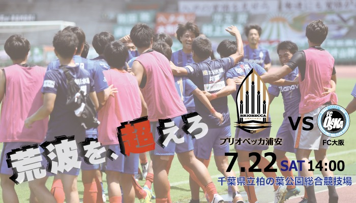 第19回JFL 2nd.Stage 第3節 vs FC大阪(Home)