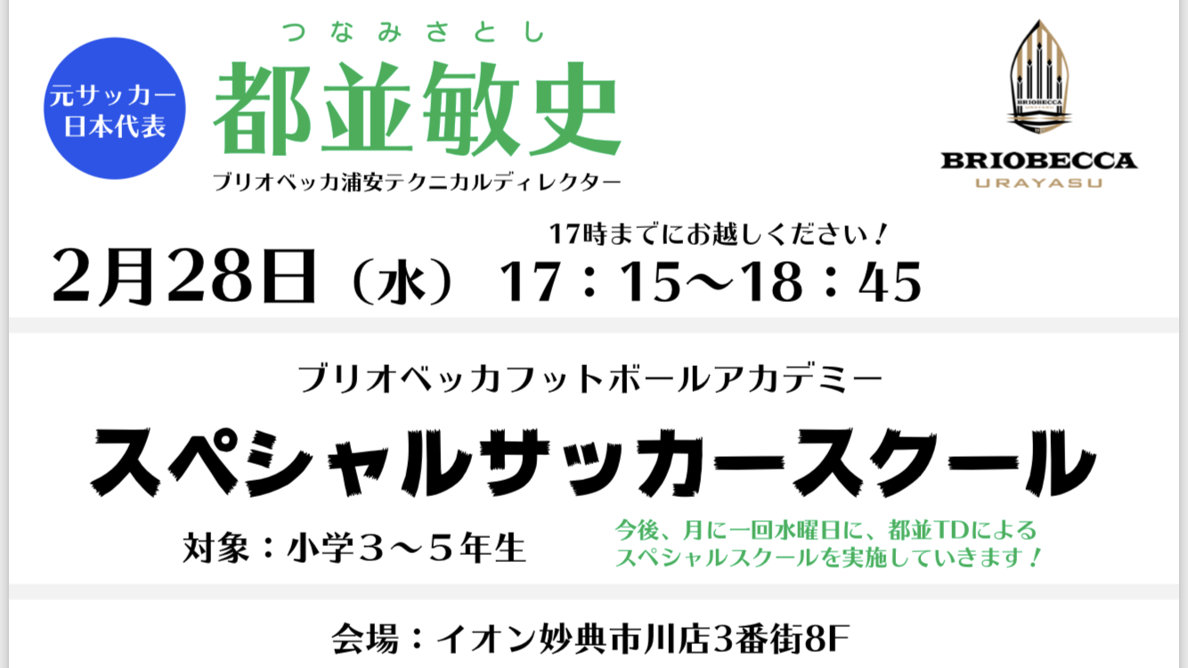 【スクール】都並 敏史 スペシャルサッカースクール 追加募集のお知らせ