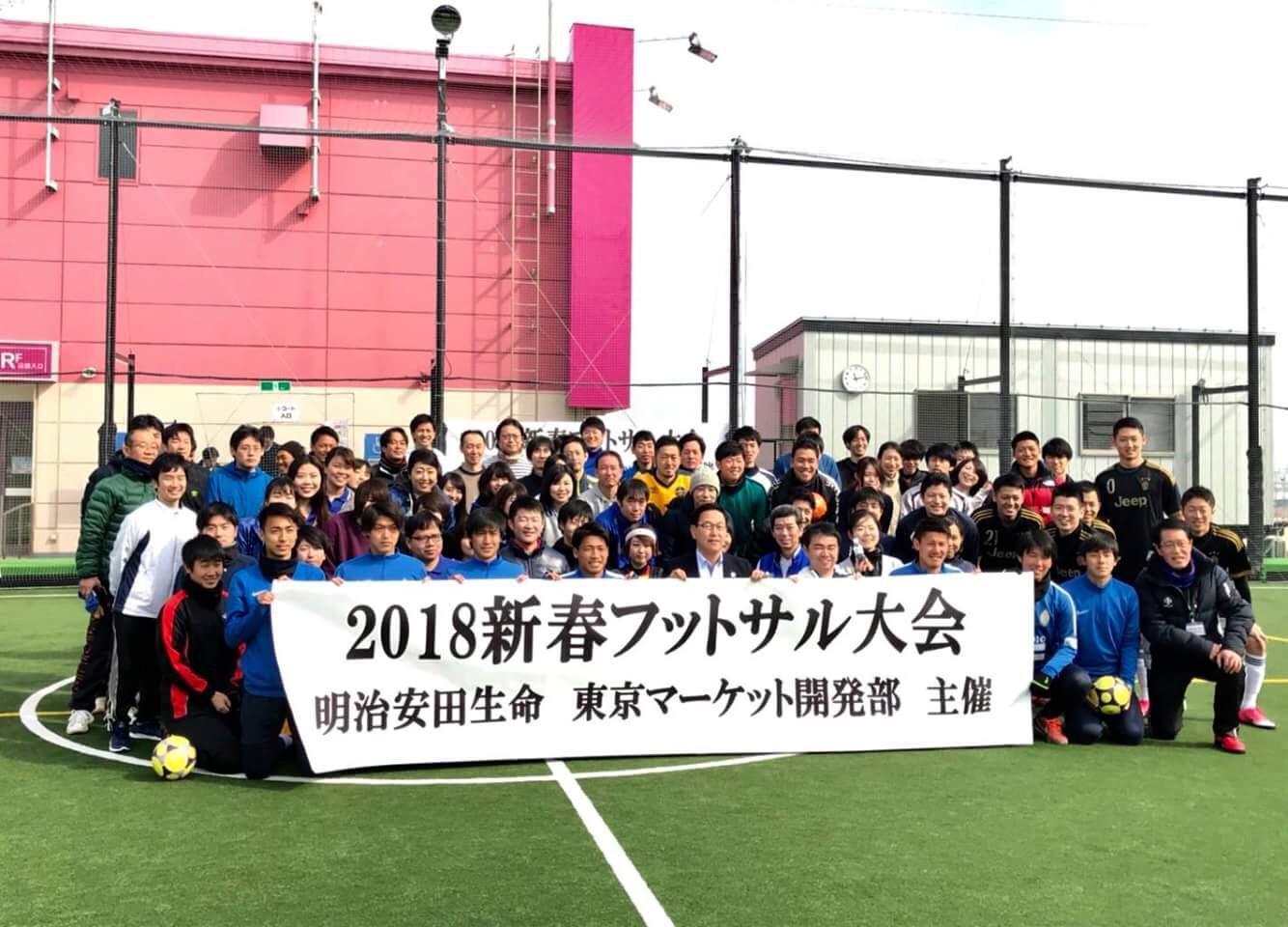 【イベント】明治安田生命相互会社 東京マーケット開発部様主催のフットサル大会に参加してきました