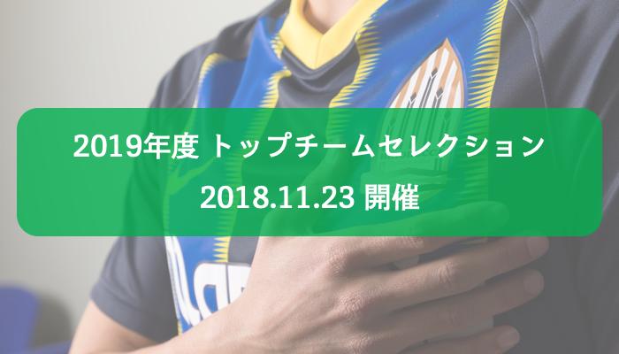 11/23 トップチームセレクション開催のお知らせ