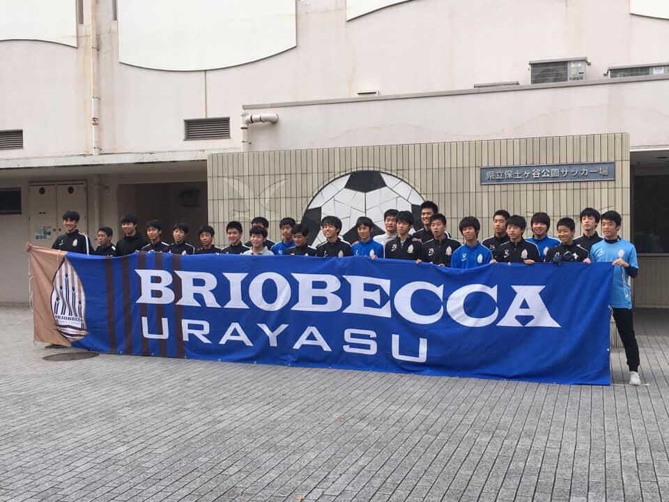 【U15】高円宮杯 JFA 第30回全日本U-15サッカー選手権大会関東大会 結果