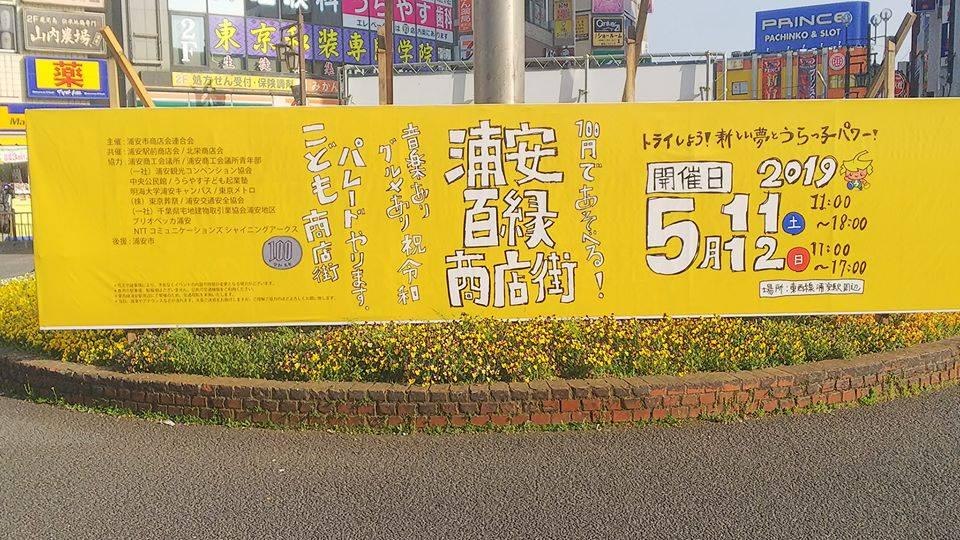【TOP】5月12日(日)第7回浦安百縁商店街 参加