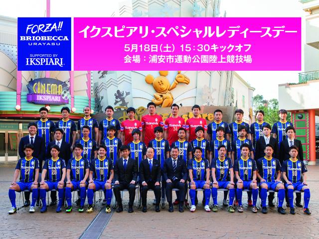 【TOP】ホームゲーム 5月18日(土) 第53回 KSL前期第5節 イクスピアリ presents 栃木シティフットボールクラブ戦