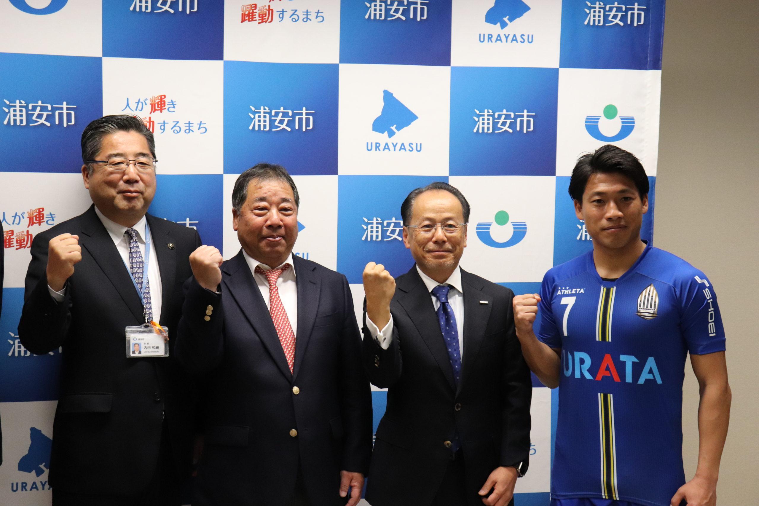 REPORT:浦安市と浦安市サッカー協会、バルドラール浦安、ブリオベッカ浦安の4者間にて相互連携・支援協力に関する協定を締結