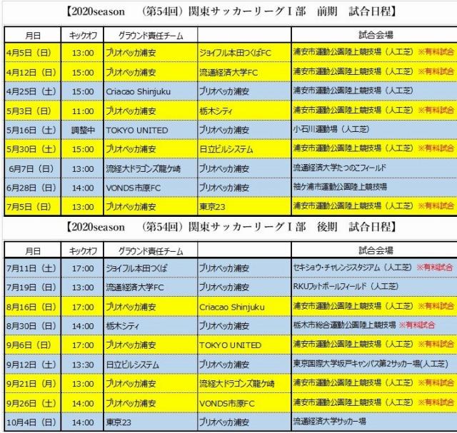 【TOP】2020シーズン 試合日程決定のお知らせ
