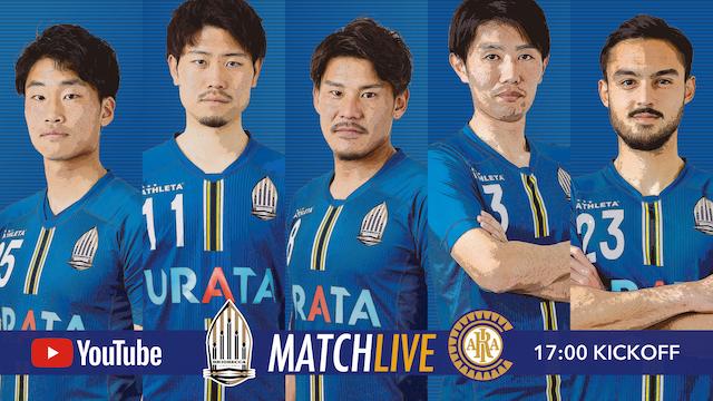 LIVE配信 後期第3節 vs Criacao Shinjuku