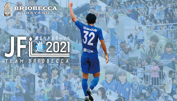 Go to the JFL 2021 !!
