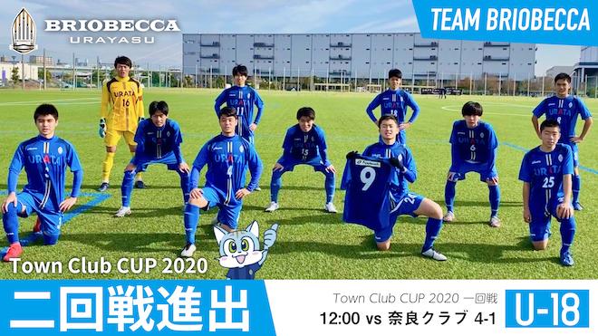 Town Club Cup 2020 一回戦 試合結果