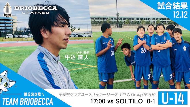千葉県CYサッカーリーグ上位AGroup第5節 試合結果