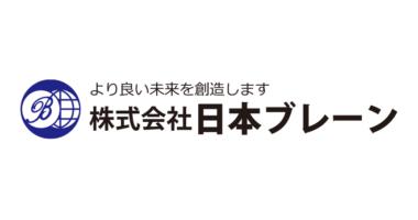 株式会社日本ブレーン