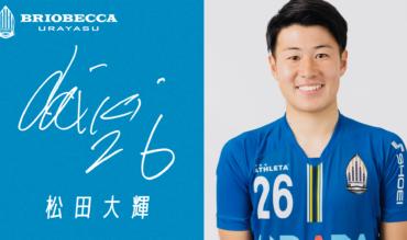 松田大輝選手 移籍先決定のお知らせ