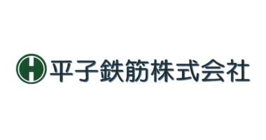 平子鉄筋株式会社