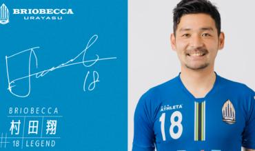 村田翔選手 移籍先決定のお知らせ