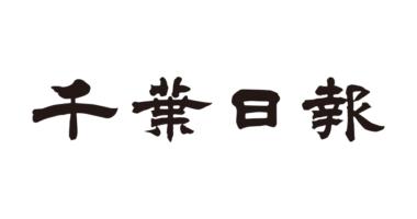 株式会社千葉日報社