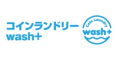 株式会社wash-plus(ウォッシュプラス)