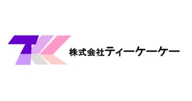 株式会社ティーケーケー