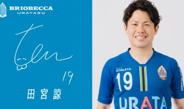 田宮諒選手 移籍先決定のお知らせ