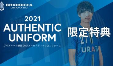 2021オーセンティックユニフォーム 限定特典のお知らせ