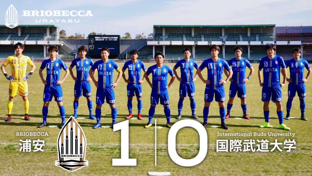 試合結果 vs 国際武道大学学友会サッカー部
