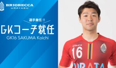 佐久間幸一選手 選手兼任GKコーチ就任のお知らせ