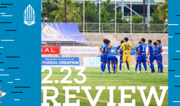 2.23 Review 〈vs 国際武道大学学友会サッカー部〉