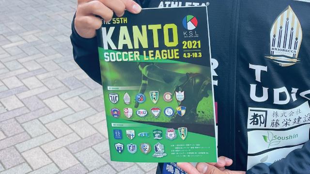 関東サッカーリーグ2021公式プログラム