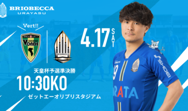 千葉県サッカー選手権大会準決勝・決勝についてのお知らせ