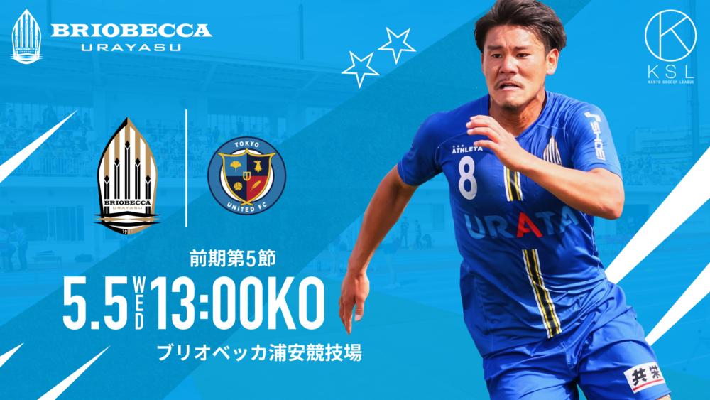 前期第5節 vs TOKYO UNITED FCについてのお知らせ