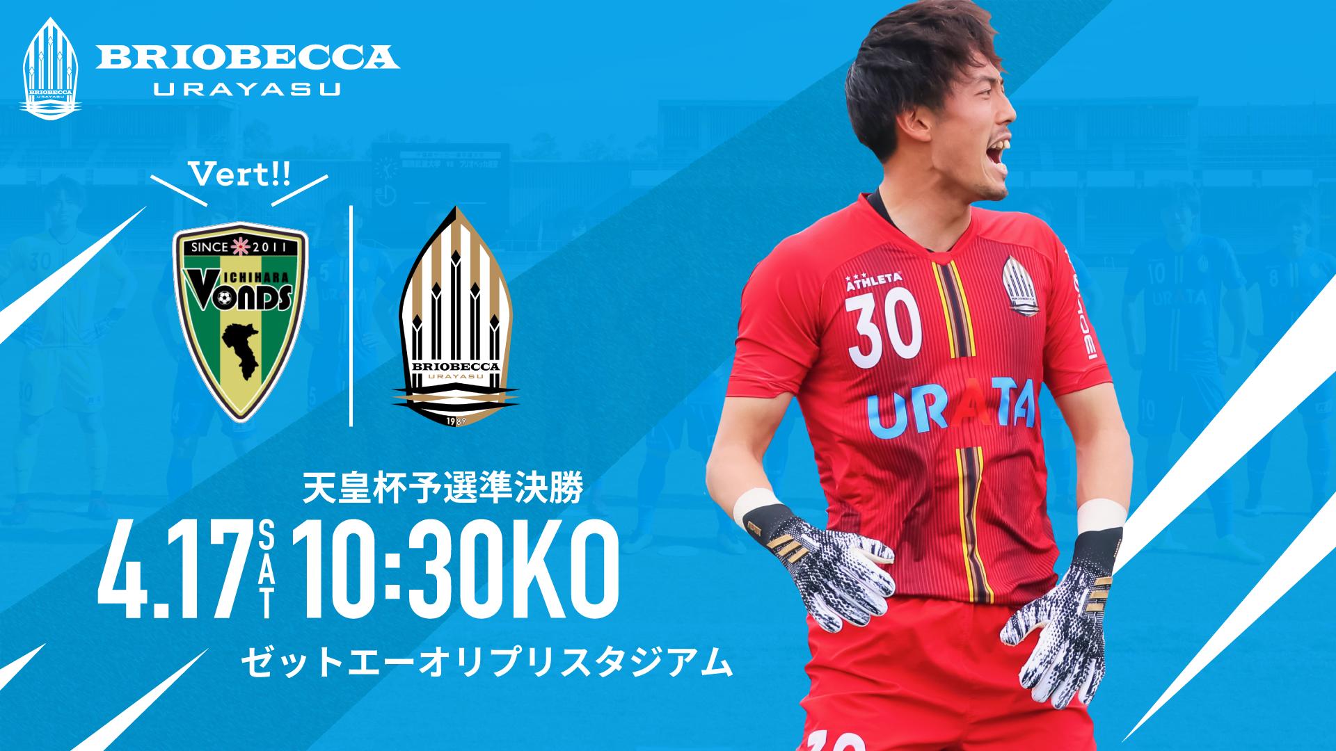 千葉県サッカー選手権大会準決勝 vs VONDS市原Vertについてのお知らせ