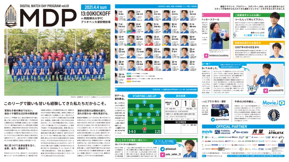 前期第1節 vs 桐蔭横浜大学FC マッチデープログラム
