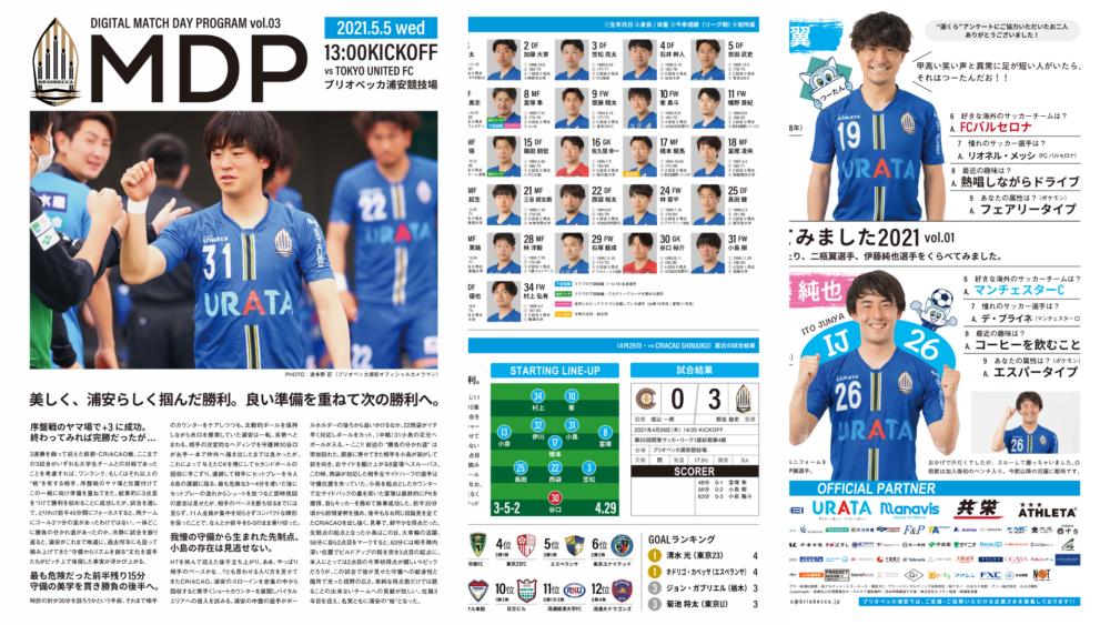 前期第5節 vs TOKYO UNITED FC マッチデープログラム