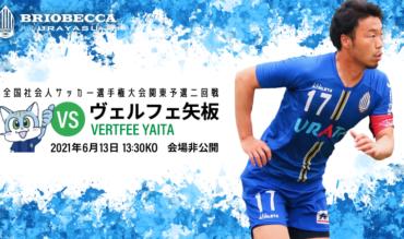 第57回全国社会人サッカー選手権大会関東予選二回戦 vs ヴェルフェ矢板についてのお知らせ