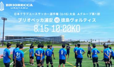 日本クラブユースサッカー選手権(U-15)大会 日程について