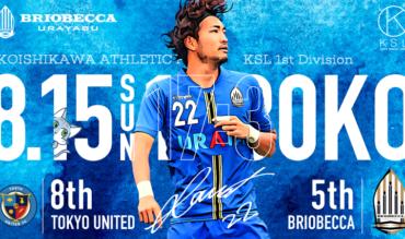 〈更新〉後期第5節 vs TOKYO UNITED FCについてのお知らせ