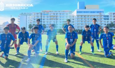 〈試合結果〉高円宮杯JFA U-18リーグ2021千葉2部 第9節