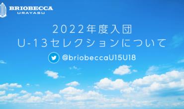 2022年度入団 U-13セレクションについて