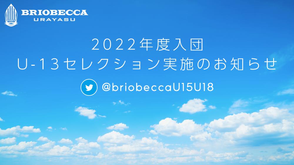 〈更新〉2022年度入団 U-13セレクション実施のお知らせ