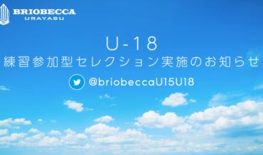 U-18 練習参加型セレクション実施のお知らせ