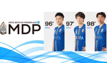 後期第10節 vs VONDS市原FC マッチデープログラム
