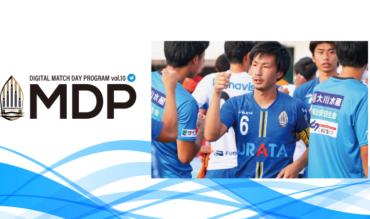 後期第2節 vs 流通経済大学FC〈延期分〉マッチデープログラム